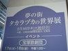 夢の街 タカラヅカの世界展